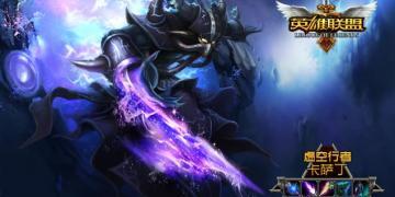 Leagues of legend LOL china